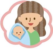 妊娠中・子育て中の方