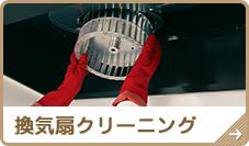 換気扇クリーニング