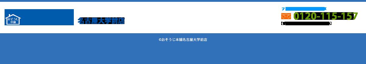 おそうじ本舗名古屋大学前店