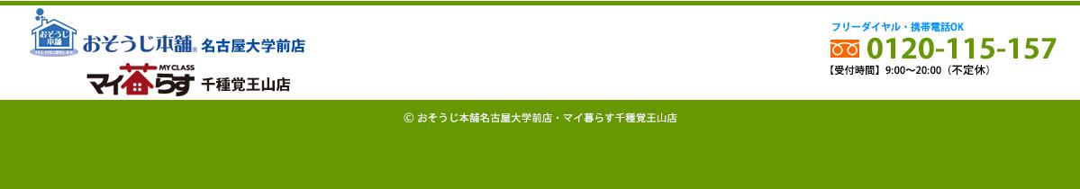 おそうじ本舗名古屋大学前店 マイ暮らす千種覚王山店